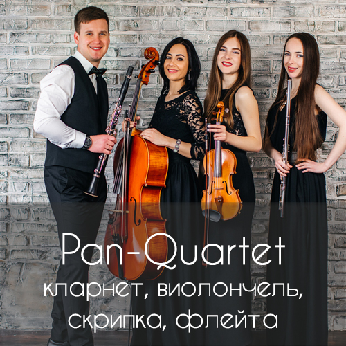 Pan Quartet