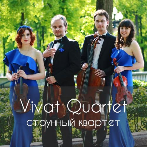 Vivat Quartet