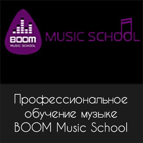 BOOM Music School