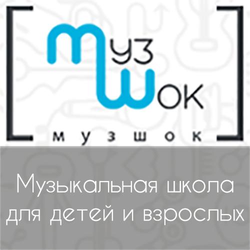 Музшок