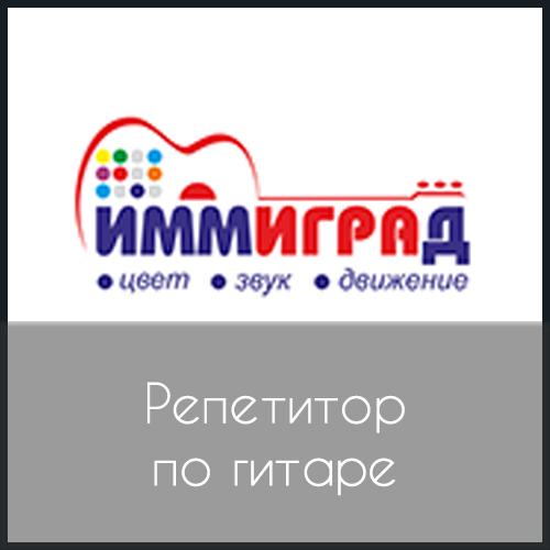 Иммиград