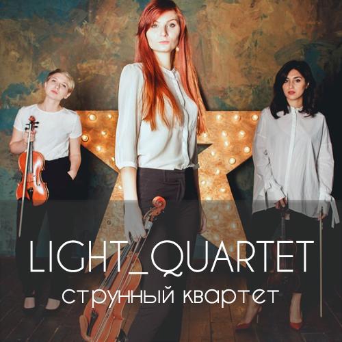 Light Quartet