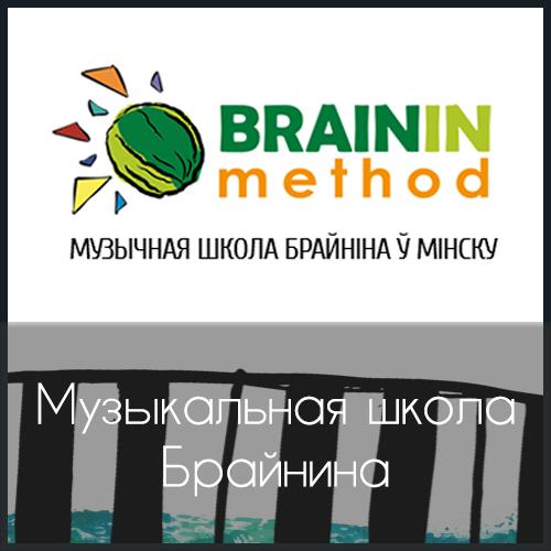 Brainin