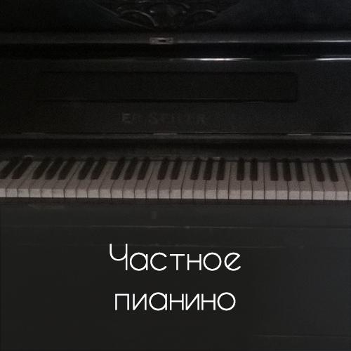 Частное пианино