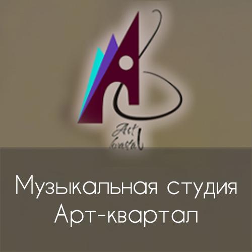 Арт-Квартал