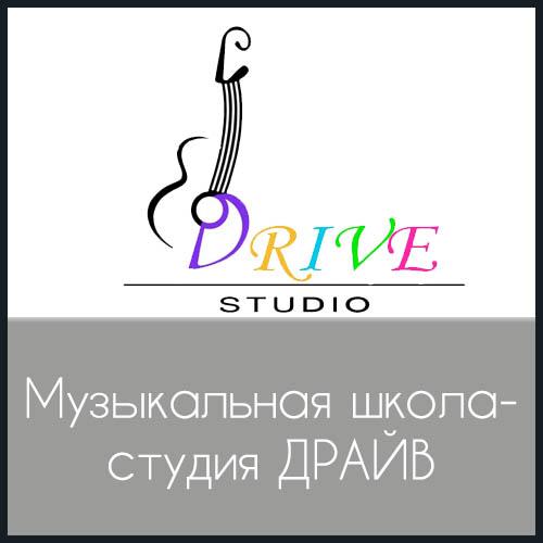 Drive Studio