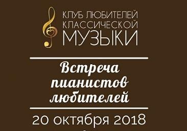 Встреча пианистов-любителей 20 октября 2018