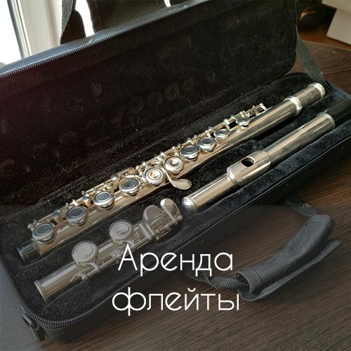 Аренда флейты