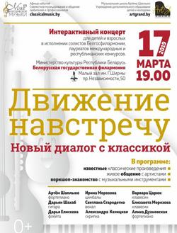 Викторина для концерта Движение навстречу. Новый диалог с классикой - 17 марта 2019