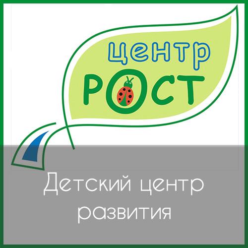 Центр раннего развития РОСТ