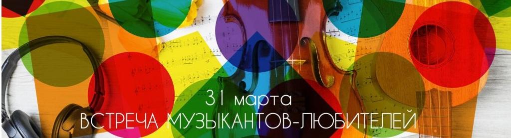 """Встреча музыкантов-любителей """"Музыкальный калейдоскоп"""""""