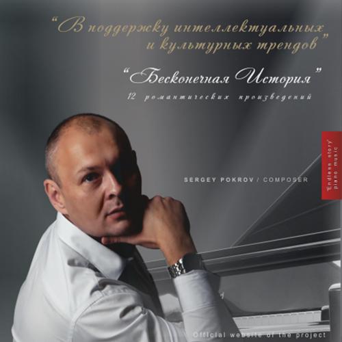 Сергей Покров