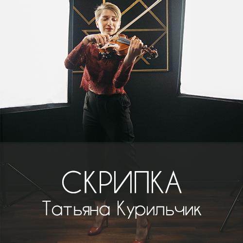 Татьяна Курильчик