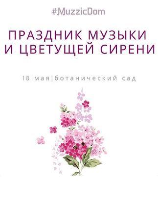 Праздник музыки и цветущей сирени