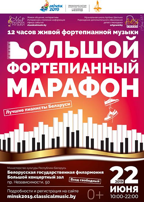 Большой фортепианный марафон
