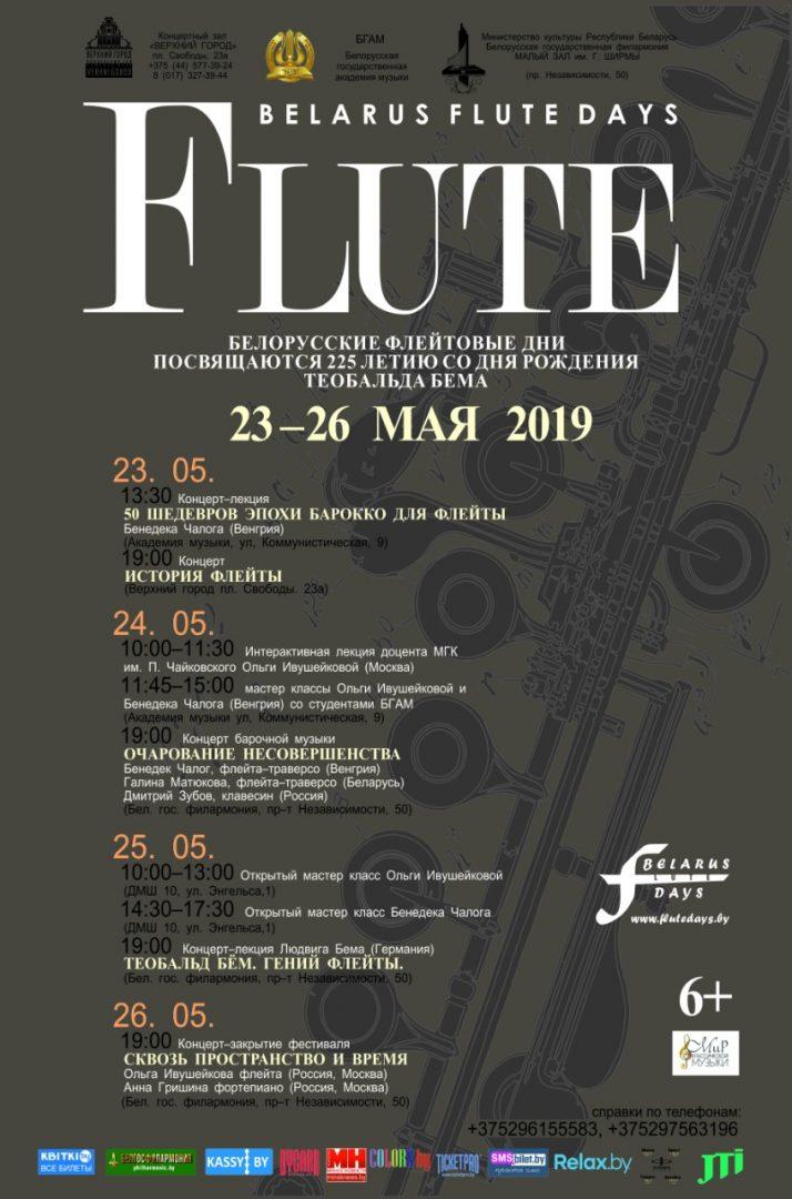 Белорусские флейтовые дни