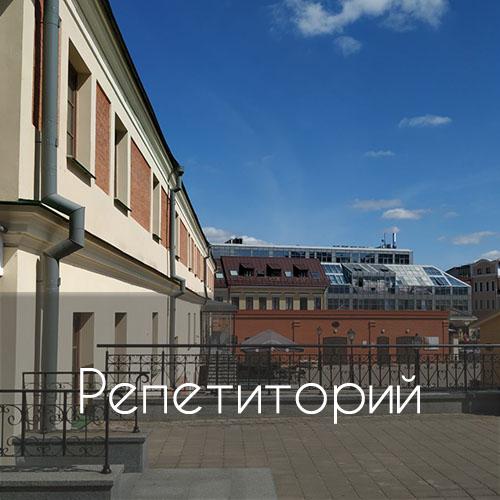 Репетиторий №1 (пианино Petrof)