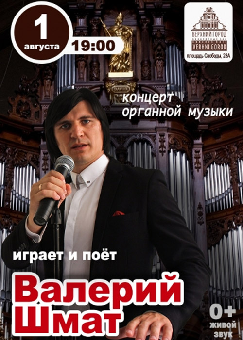 01.08 Концерт органной музыки