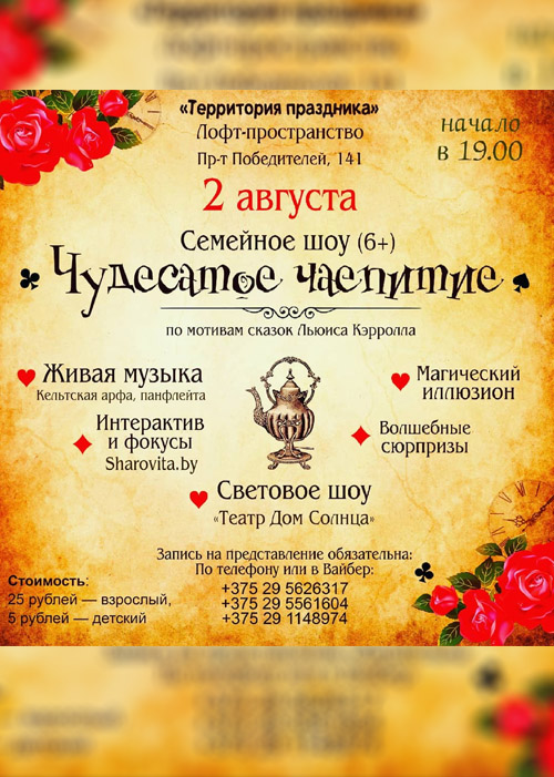 02.08 Семейное шоу «Чудесатое чаепитие»