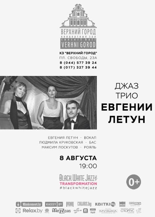 08.08 «Джаз-трио» Евгении Летун