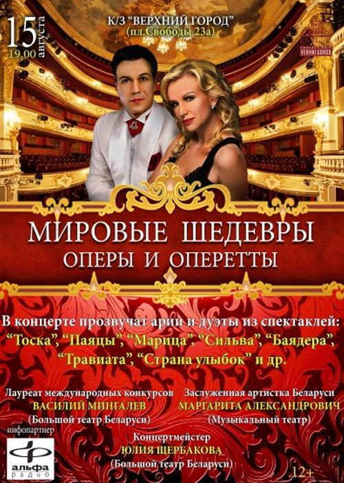 15.08 Мировые шедевры оперы и оперетты