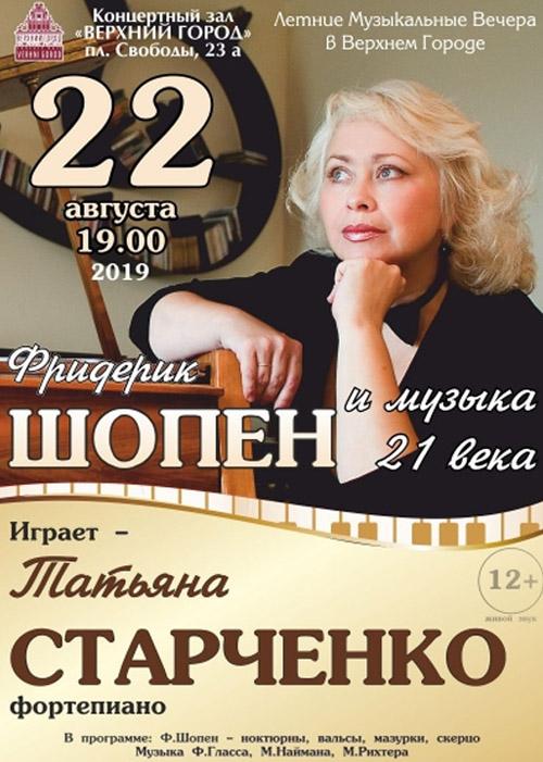 22.08 Фортепианный концерт