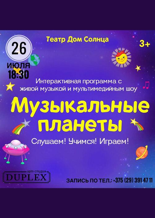 http://classicalmusic.by/afish20190726_muzplanety/