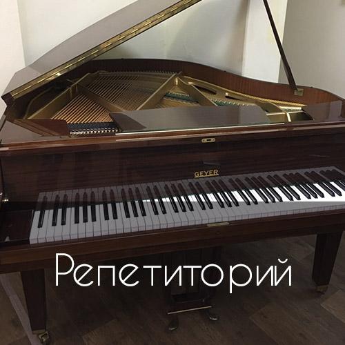 Репетиторий (рояль Geyer)