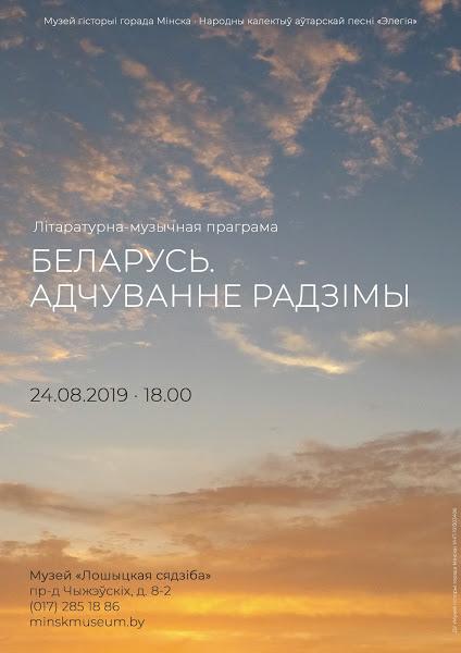 24.08 Літаратурна-музычная імпрэза «Беларусь. Адчуванне Радзімы»