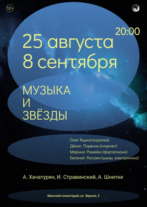 25.08 Концерт Музыка и звёзды в Планетарии