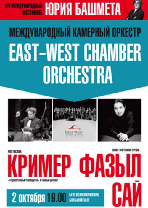 02.10 ФАЗЫЛ САЙ, EAST-WEST CHAMBER ORCHESTRA и РОСТИСЛАВ КРИМЕР
