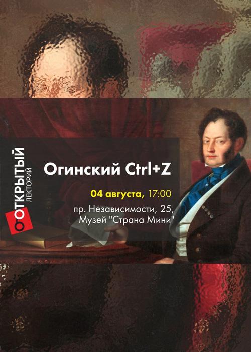 04.08 ЛЕКЦИЯ Огинский Ctrl+Z