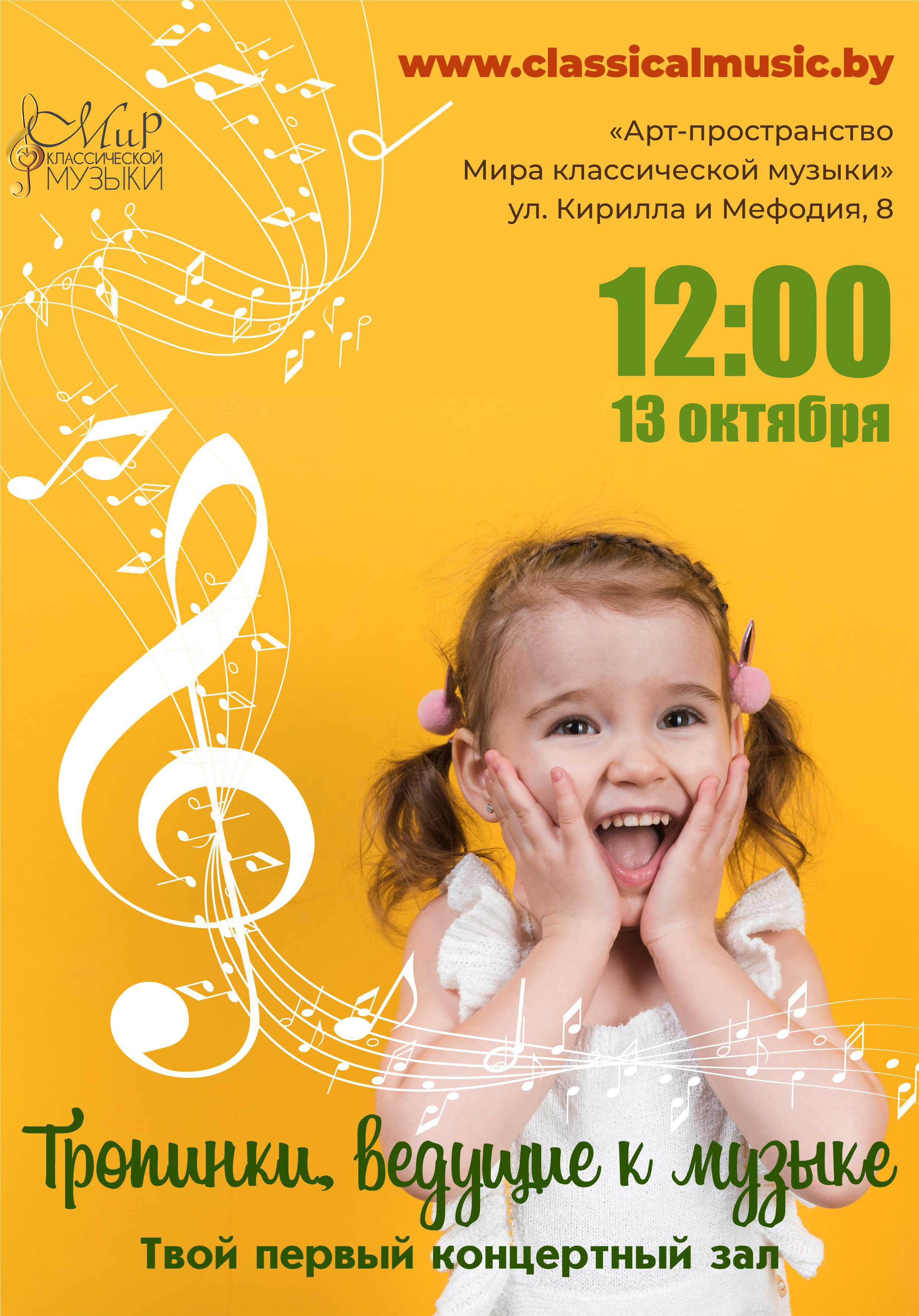 13.10 Тропинки, ведущие к музыке: Твой первый концертный зал