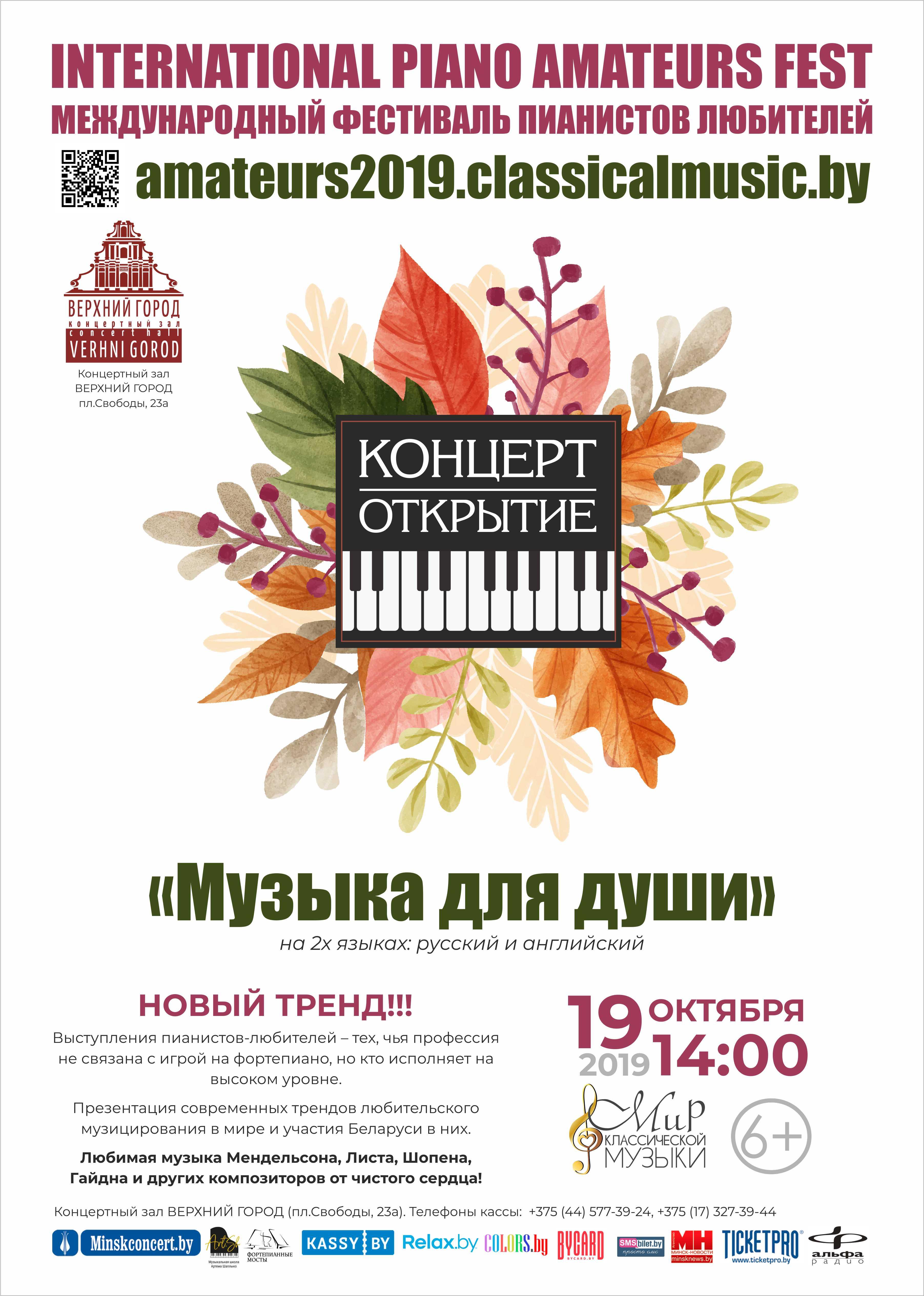 19-20.10 Международный фестиваль пианистов-любителей в Минске
