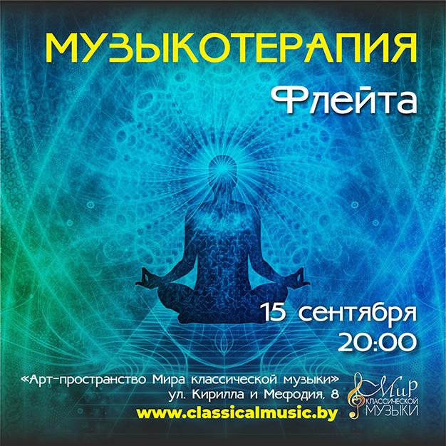 «Музыкотерапия через классику» (12+)