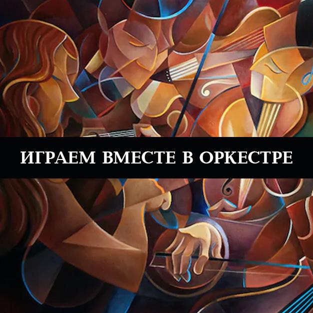 «Играем вместе в оркестре» (16+)