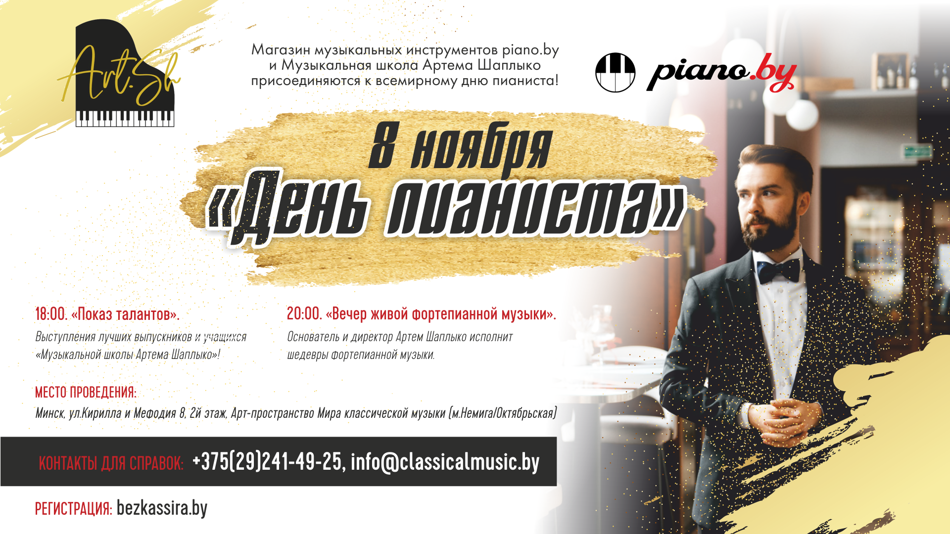 День пианиста 2019 Минск
