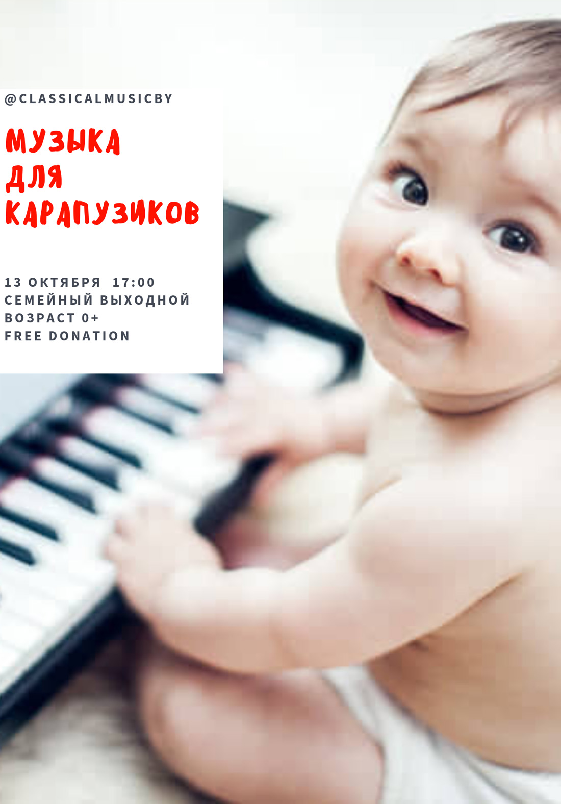 13.10 Музыка для карапузиков