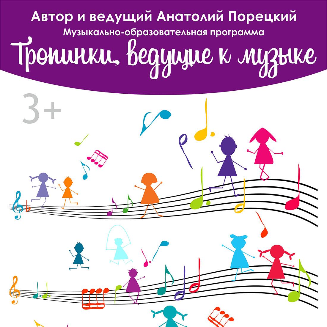 «Тропинки, ведущие к музыке» (3-9 лет)