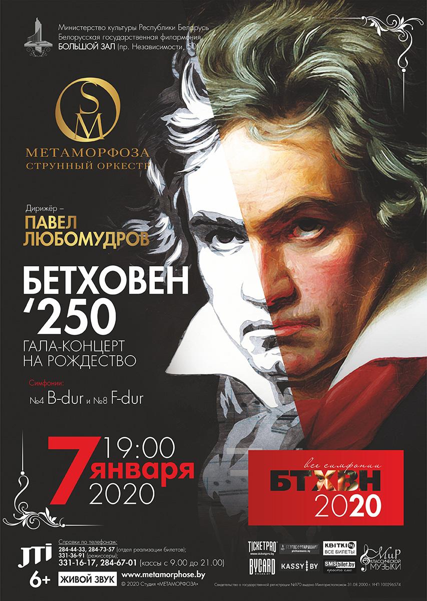 Гала-концерт на Рождество: «Бетховен' 250»