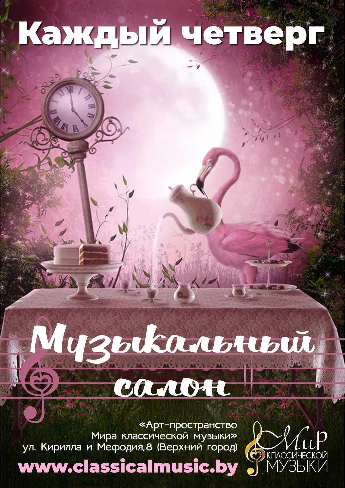16.01. Классический музыкальный салон