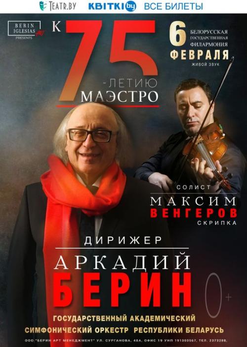 06.02 К 75-летию маэстро. Аркадий Берин