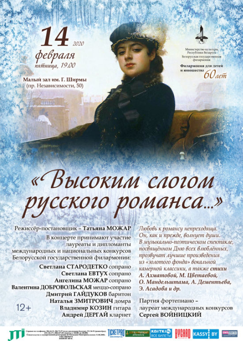 14.02 Высоким слогом русского романса