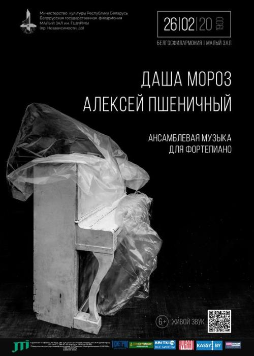 26.02 Даша Мороз и Алексей Пшеничный. Ансамблевая музыка для фортепиано.