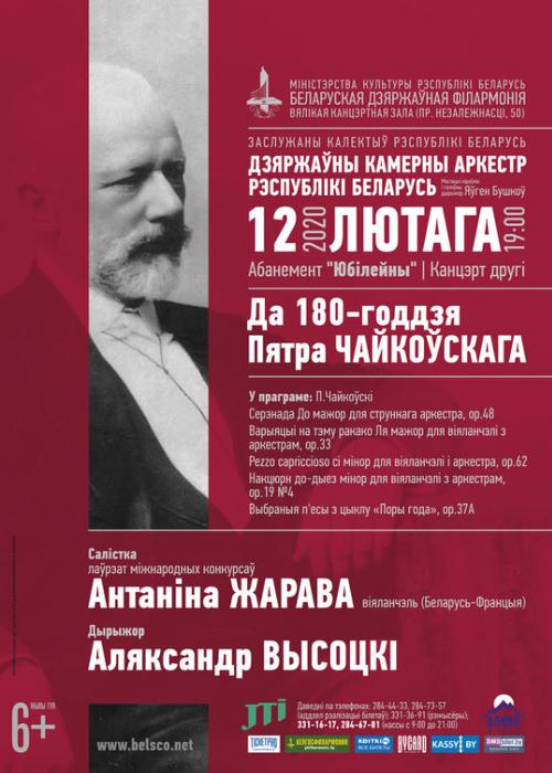 12.02 К 180-летию П.И.Чайковского. Абонемент ||Юбилейный||