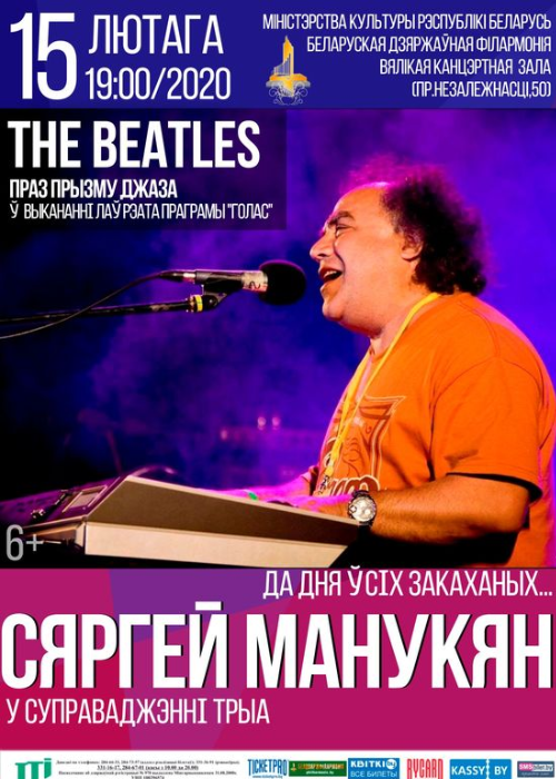 15.02 Сергей Манукян в сопровождении трио.