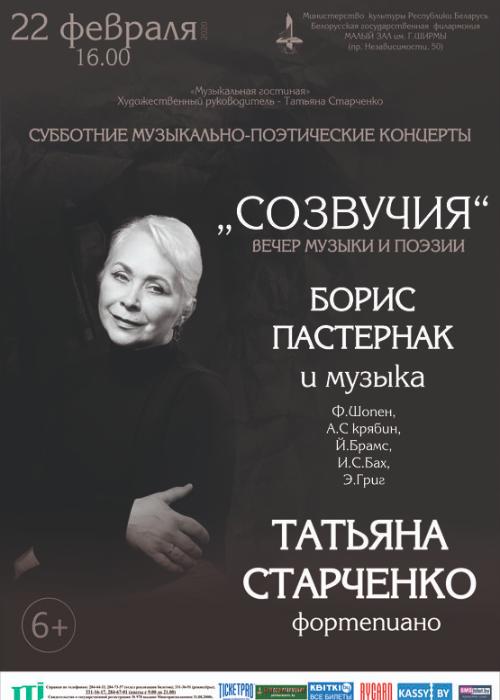 22.02 Татьяна Старченко. Вечер музыки и поэзии Созвучия.