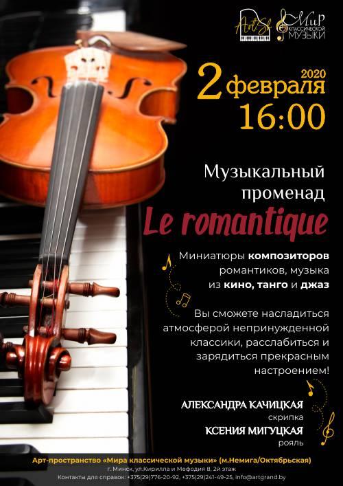 2.02. Музыкальный променад «Le romantique»