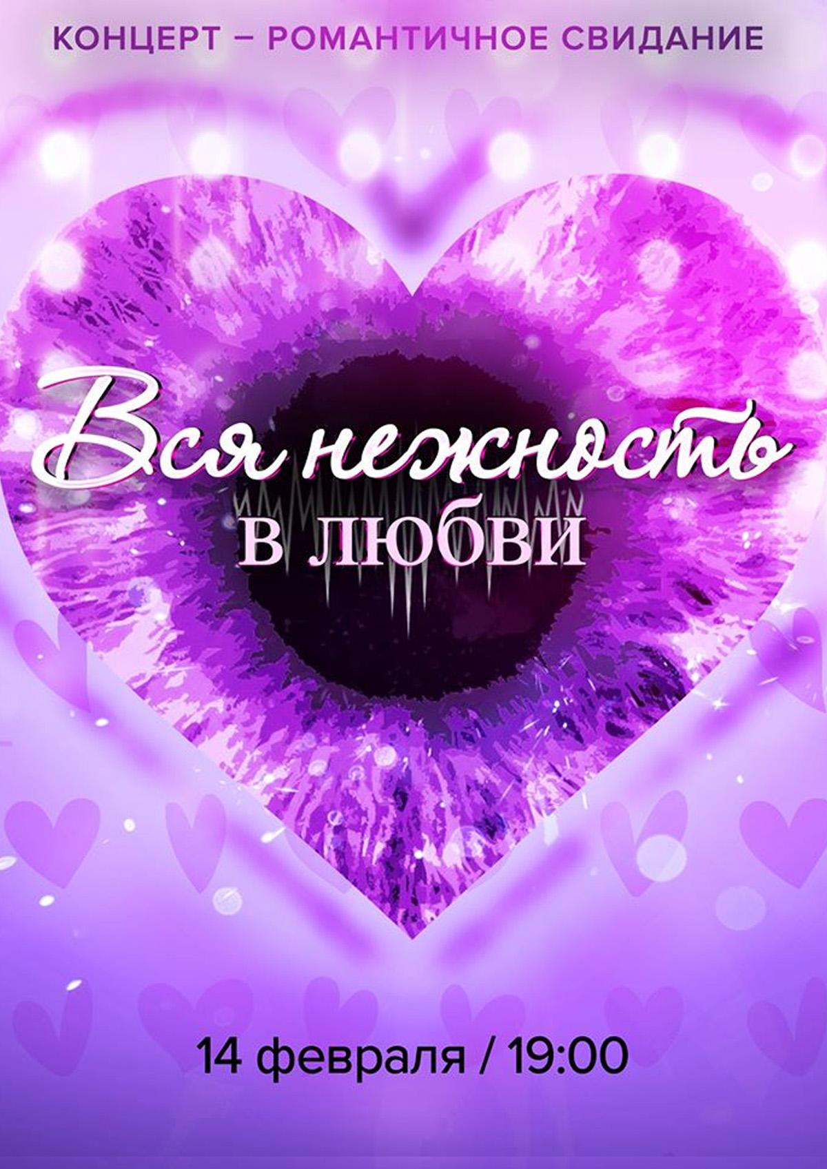 14.02. Вся нежность в Любви