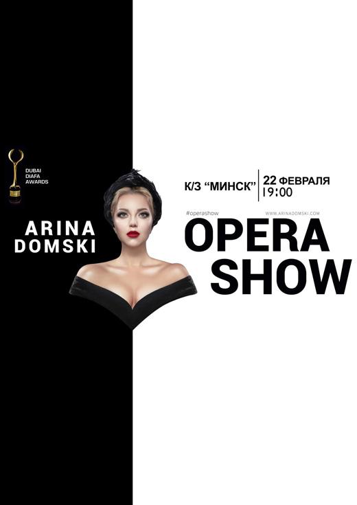 22.02. Opera Show Арины Домски